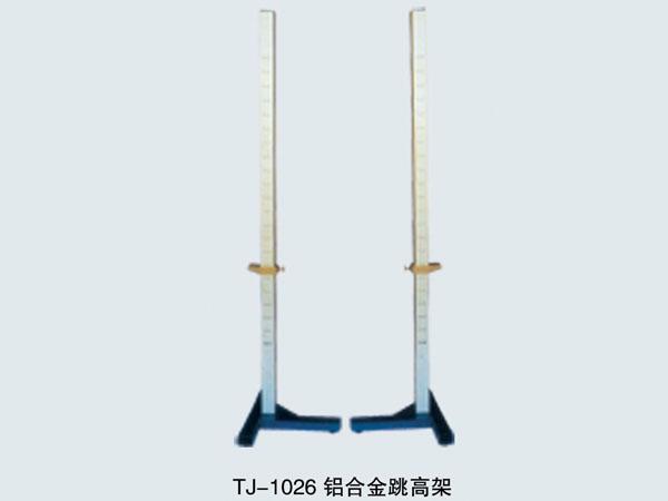LG 1026铝合金跳高架